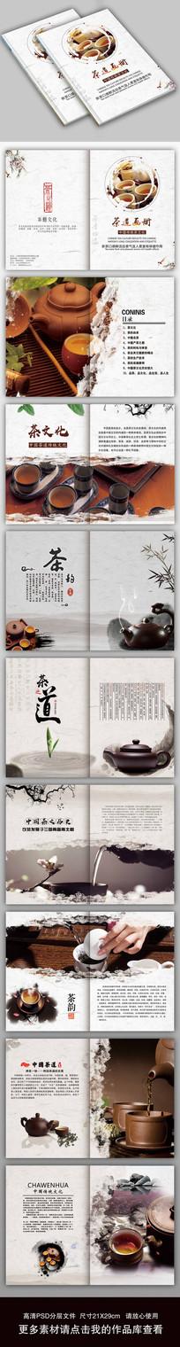 高档中国风茶文化画册设计