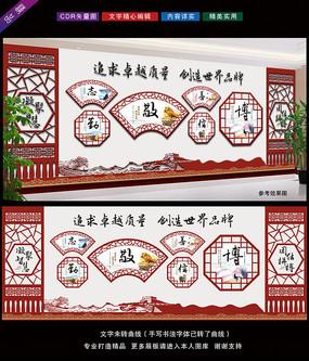中式古典企业文化墙布置图 CDR
