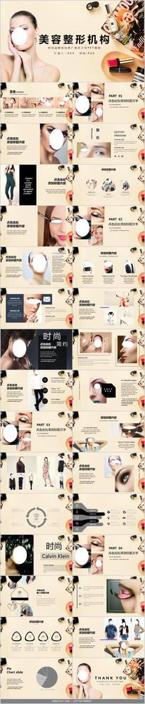 韩国微创美容整形PPT模板
