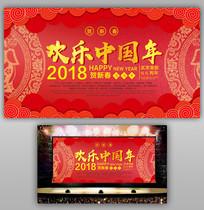 欢乐中国年主题喜庆展板