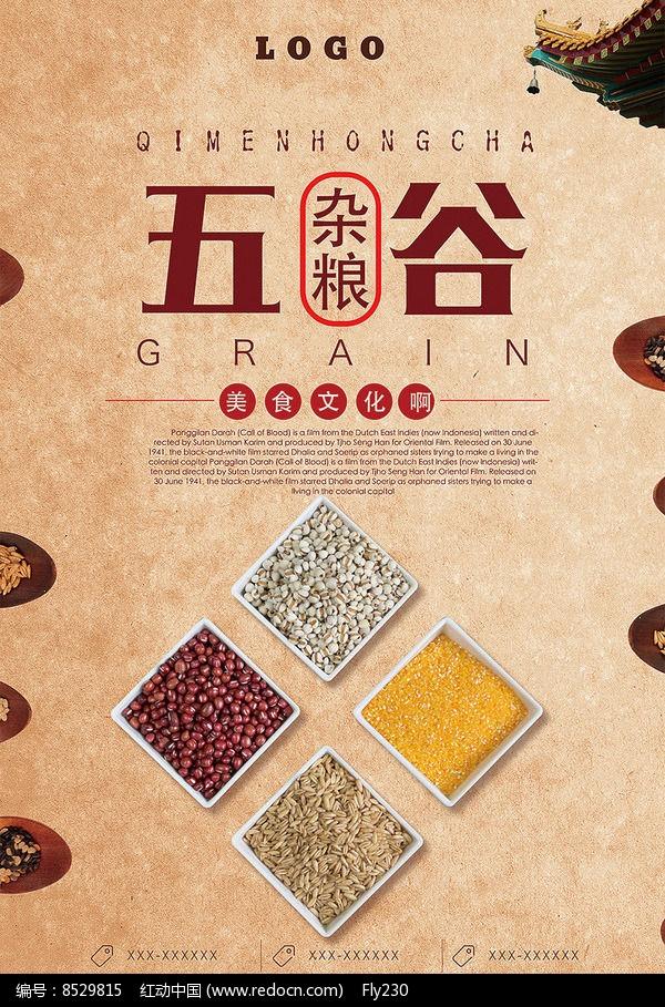 简洁天然五谷杂粮创意美食海报图片