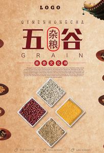简洁天然五谷杂粮创意美食海报