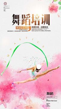 简约水彩舞蹈培训宣传海报设计PSD