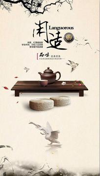 简约闲适品味茗茶海报设计PSD