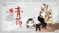 简约中国风中医文化膏药宣传海报设计