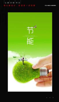 节能环保海报