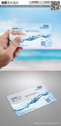 蓝色动感纯净水服务名片