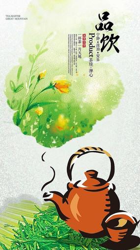 绿色简约中国传统茶文化海报设计PSD