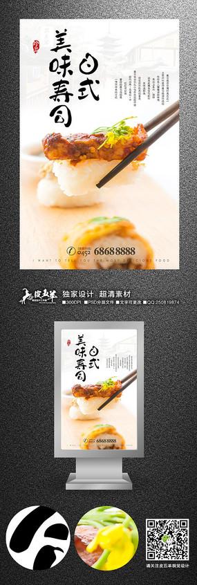 美味日式寿司海报