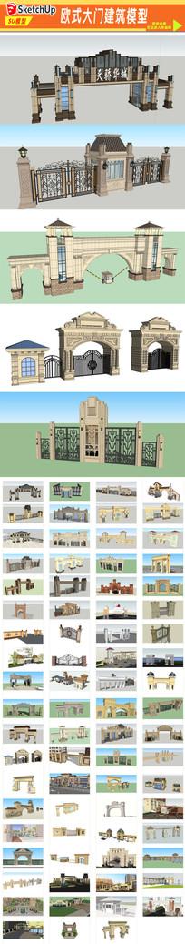 欧式大门建筑模型 skp