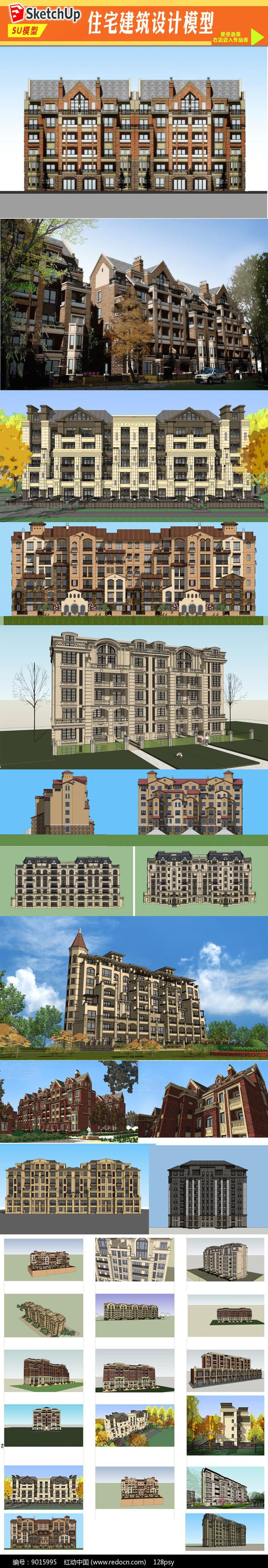 欧式小区住宅建筑设计模型图片
