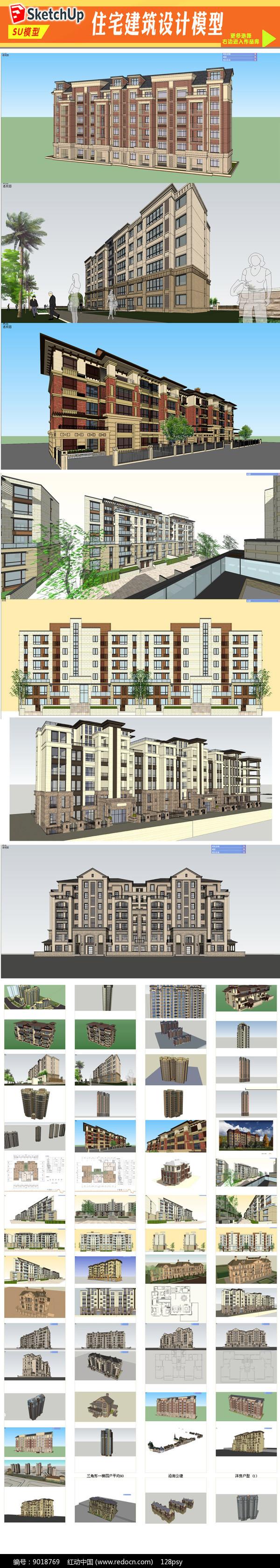 欧式住宅建筑设计模型图片