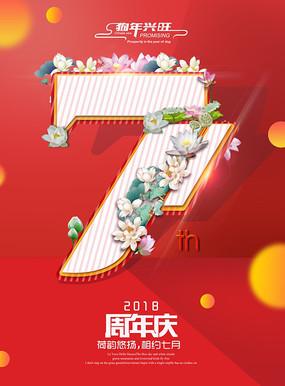 七周年庆红色鲜艳海报 PSD