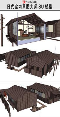 日式木屋室内草图大师SU模型