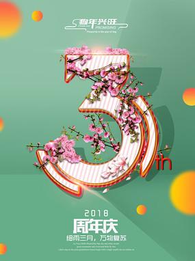 三周年庆花卉清新海报 PSD