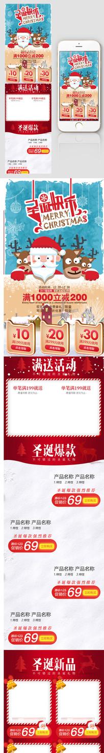 圣诞节活动促销淘宝手机端首页