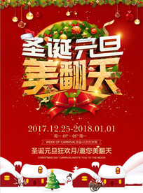 圣诞元旦喜庆海报