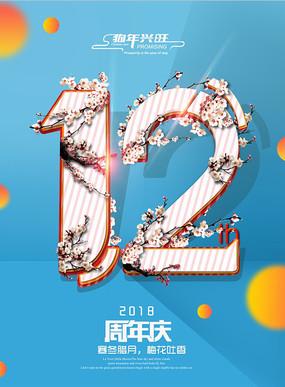 十二周年庆蓝色大气海报 PSD