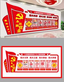 十九大党建文化墙