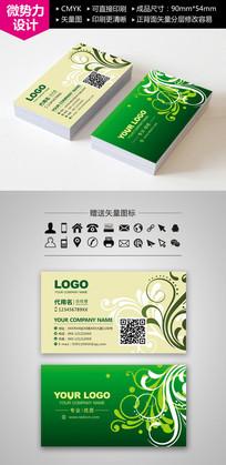 时尚绿色企业名片