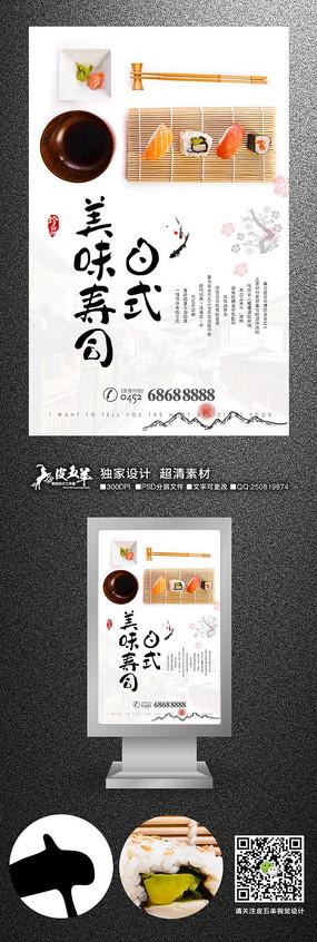 时尚日式寿司海报