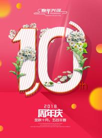 十周年庆粉嫩海报