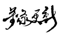 手写万象更新书法字