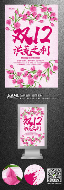水彩双12促销海报