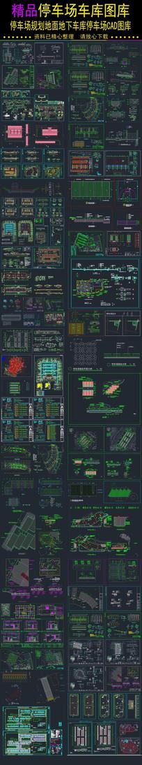 停车场规划设计CAD图