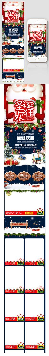 温馨淘宝圣诞节手机端首页 PSD