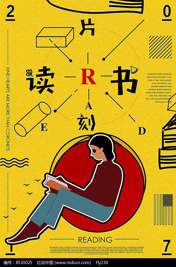 文艺读书片刻教育海报模板