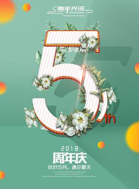 五周年庆简约清新海报 PSD