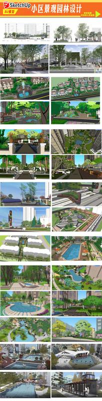 现代楼盘小区景观园林设计 skp