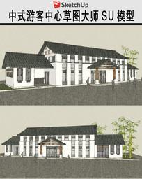 现代中式游客中心草图大师模型 skp