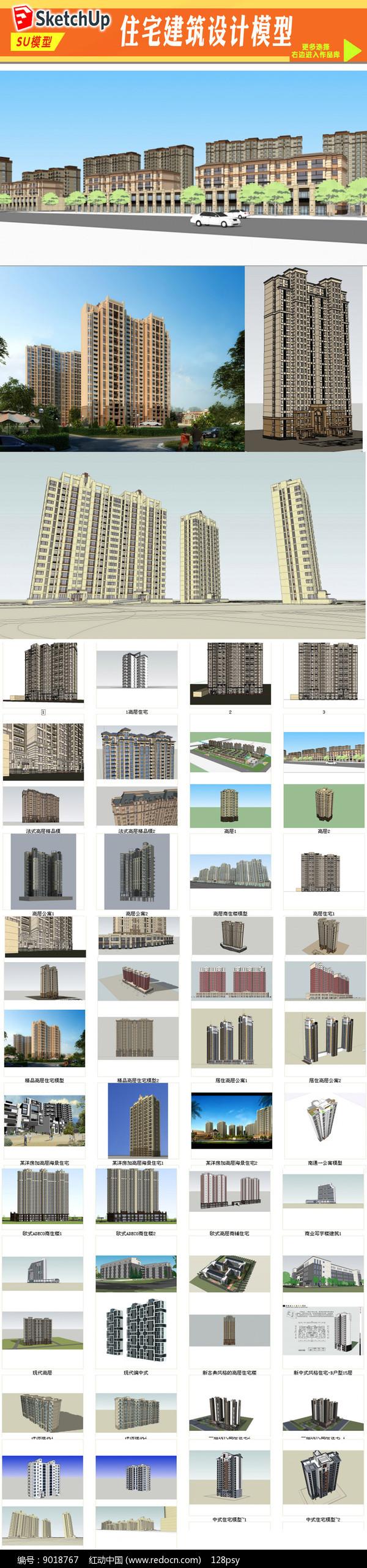 小区住宅建筑设计模型图片