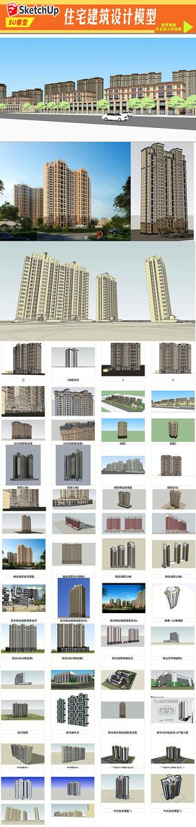 小区住宅建筑设计模型