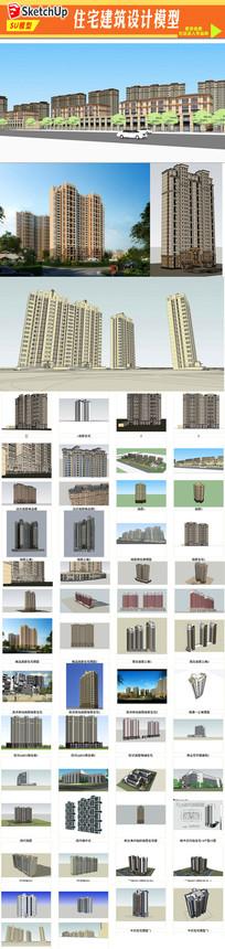 小区住宅建筑设计模型 skp