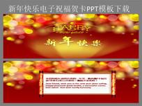 新年快乐电子祝福贺卡PPT