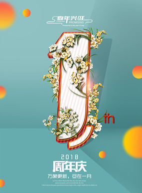 一周年庆花卉创意海报 PSD
