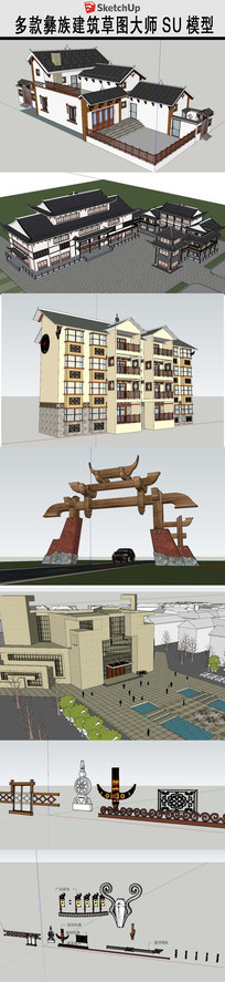 彝族建筑草图大师SU模型