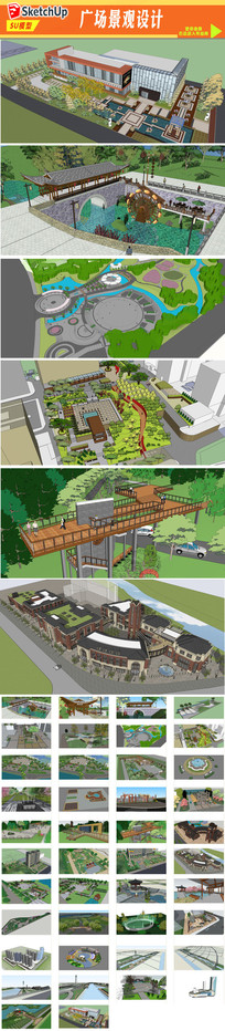 园林广场绿化规划设计 skp