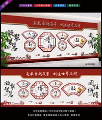 中国风古典企业文化墙布置图