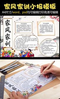中国风家风家训小报素材 PSD