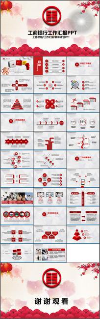 中国工商银行工行PPT模板