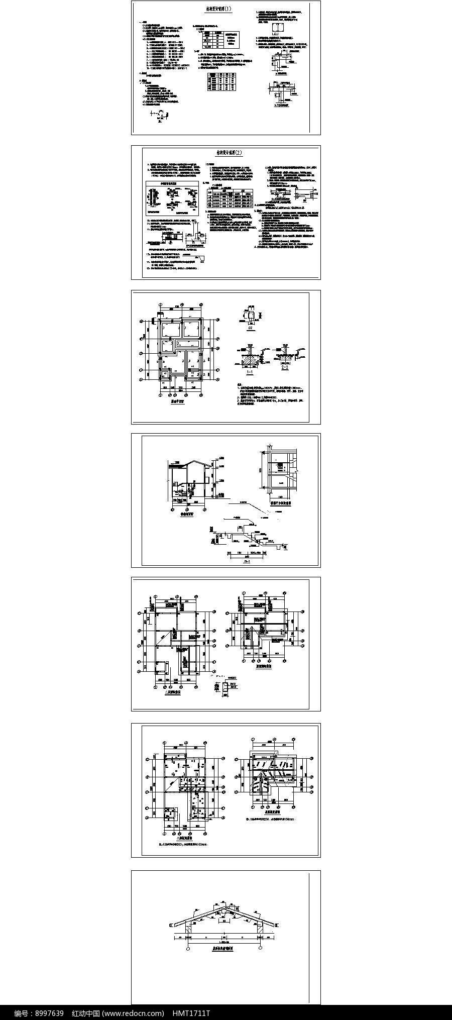 中式坡屋顶结构CAD图片