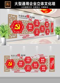 中式社会主义核心价值观文化墙