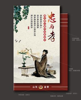 忠孝传统文化展板