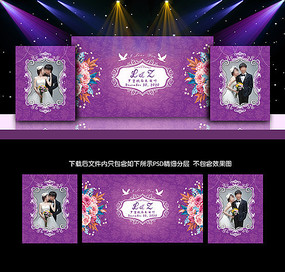 紫色系婚礼背景板