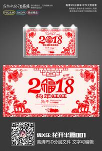 2018狗年旺旺剪纸背景展板