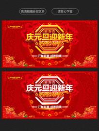 2018红色喜庆元旦促销海报